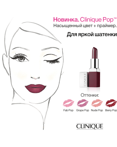 Clinique Pop Lip Colour and Primer. Фото 5