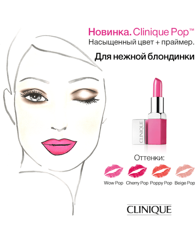 Clinique Pop Lip Colour and Primer. Фото 3