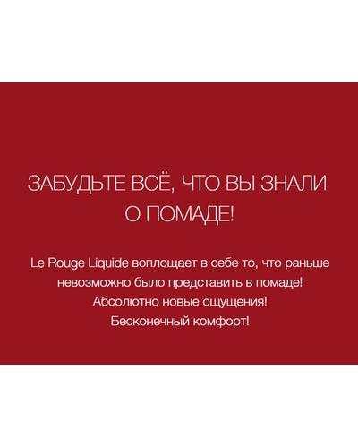 Givenchy Le Rouge Liquide. Фото 7