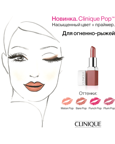 Clinique Pop Lip Colour and Primer. Фото 2