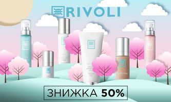 ЗНИЖКА 50% на догляд за шкірою RIVOLI!