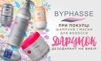 ДЛЯ КРАСИ ФАРБОВАНОГО ВОЛОССЯ: Придбайте шампунь та маску Byphasse та отримайте дарунок!