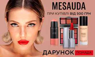 ДАРУЄМО ПОМАДУ при купівлі MESAUDA від 500 грн!