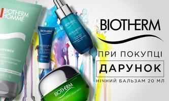ДАРУНОК при купівлі догляду за шкірою Biotherm!
