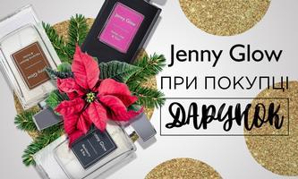 ПАРФУМ В ПОДАРУНОК при покупці Jenny Glow!