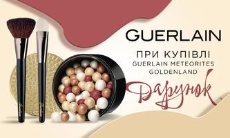 Даруйте сяйво та ОТРИМАЙТЕ ПОДАРУНОК при купівлі Guerlain Meteorites Goldenland.