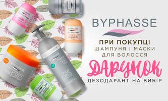 ДАРУЄМО ДЕЗОДОРАНТ при купівлі шампуня та маски для волосся Byphasse!