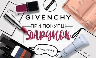 ДАРУЄМО ОРГАНАЙЗЕР ДЛЯ КОСМЕТИКИ при купівлі акційних засобів Givenchy!