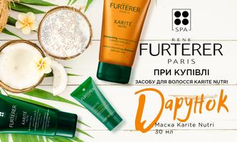 ДАРУНОК при купівлі засобу для волосся Rene Furterer Karite Nutri!