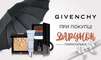 ПАРАСОЛЬКА В ДАРУНОК при купівлі Givenchy