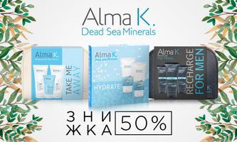 ЗНИЖКА 50% на догляд за шкірою Alma K!
