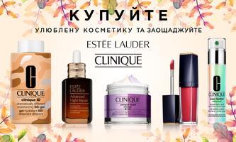 Час для шопінгу!  ЦІНА МІСЯЦЯ на улюбленi засоби Clinique та Estee Lauder!