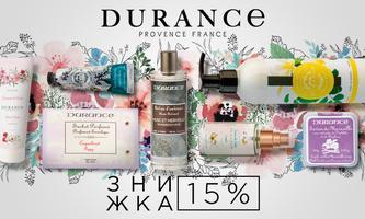 ЗНИЖКА 15% на французькі засоби Durance!