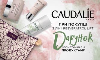 ДАРУНОК при купівлі будь-якого продукту Caudalie Resveratrol Lift!