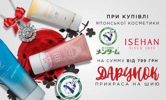 ДАРУНОК при купівлі японської косметики  ISEHAN та OMI на сумму від 799 грн.
