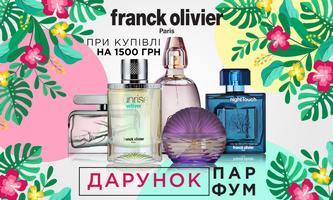 Даруємо парфум при купівлі Franck Oliver на 1500 грн!