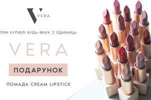 ДАРУЄМО ПОМАДУ при купівлі 2 засобів мейкапу від Vera!