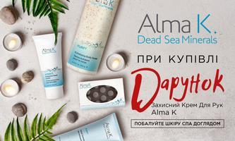 Дарунок при купівлі Alma K. Побалуйте шкіру СПА доглядом!
