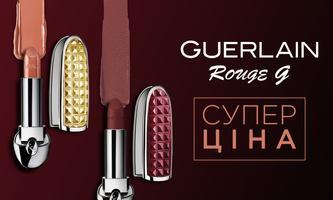 СУПЕР ЦІНА на Guerlain Rouge G!