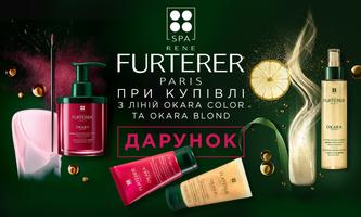 ДАРУНОК при купівлі засобу для волосся Rene Furterer Okara!