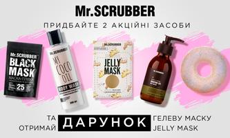 ДАРУНОК при купівлі 2-х акційних засобів Mr. SCRUBBER!