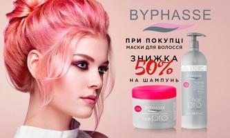Заощадьте 157 грн! Придбайте маску для фарбованого волосся та отримайте знижку 50% на шампунь!