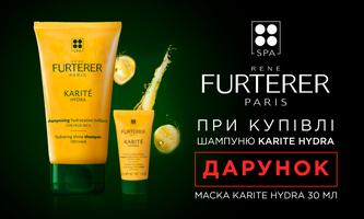 ДАРУНОК при купівлі шампуню Rene Furterer Karite Hydra!