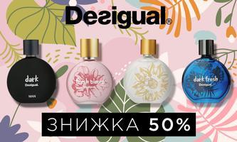 ЗНИЖКА 50% на парфуми Desigual!
