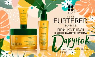 ДАРУНОК при купівлі засобу для волосся Rene Furterer Karite Hydra!