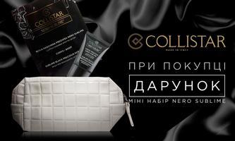 ДАРУНОК при купівлі набору Collistar!