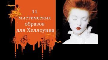 11 мистических образов для Хеллоуина.