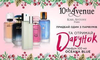 ДАРУНОК при купівлі парфуму Karl Antony.