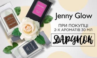 Дарунок при покупці 2-х ароматів Jenny Glow 30 мл!