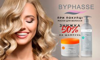 Заощадьте 157 грн! Придбайте маску для волосся та отримайте знижку 50% на шампунь!