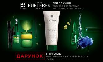 ДАРУНОК при купівлі догляду для волоссям Rene Furterer Triphasic!